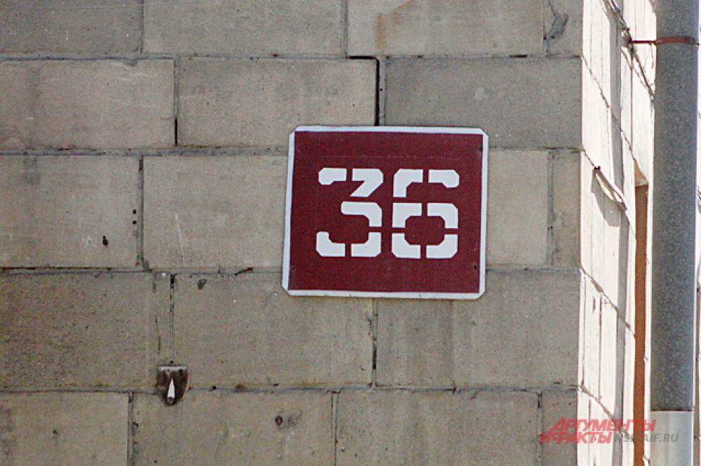 Без ненужных слов. Лишние таблички с названием улицы достались другому дому.