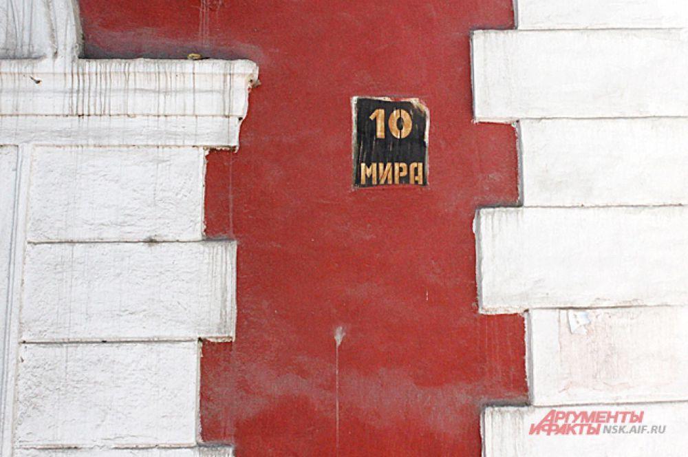 Когда именно по городу развешивали такие адресные таблички - сегодня мало кто вспомнит.