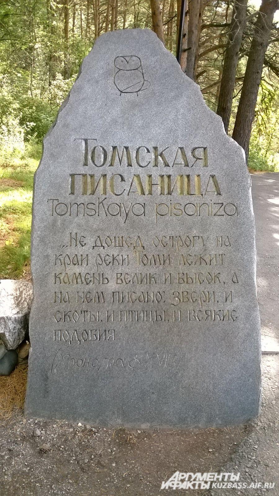 Надпись на камне гласит: «…Не дошед острогу на краи реки Томи лежит камень велик и высок, а на нем писано: звери, и скоты, и птицы, и всякие подобия». Хронограф XVII века.