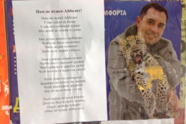 В Челябинске кандидат в депутаты сочинил стихи про конкурента