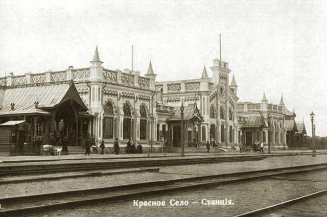 Красное Село. Здание вокзала. Фото 1892—1900 гг.