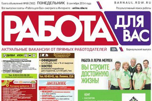 Работа сегодня газета свежий номер хабаровск