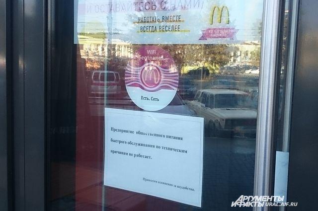 Суд оставил в силе решение о закрытии «Макдоналдса» в Екатеринбурге