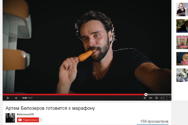 В конце ролика Артём Белозёров есть морковку.