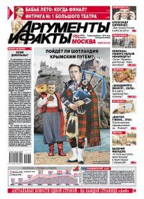 Пойдёт ли Шотландия крымским путём?