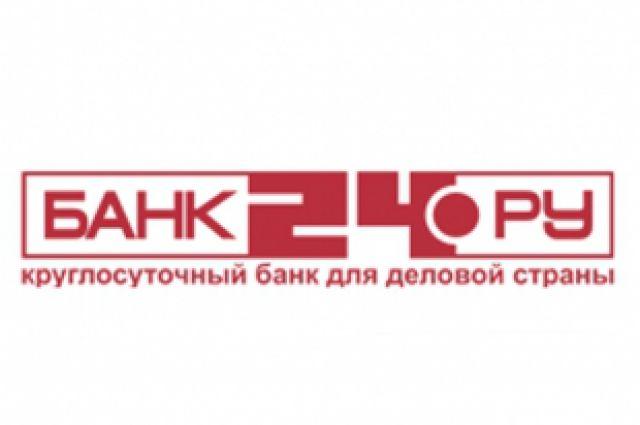 Центробанк отозвал лицензию у Банка24.ру