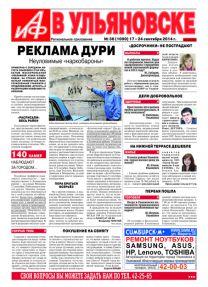 АиФ - Ульяновск 38