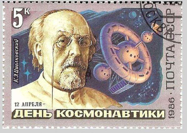Одна из почтовых марок с изображением Циолковского, 1986 год.