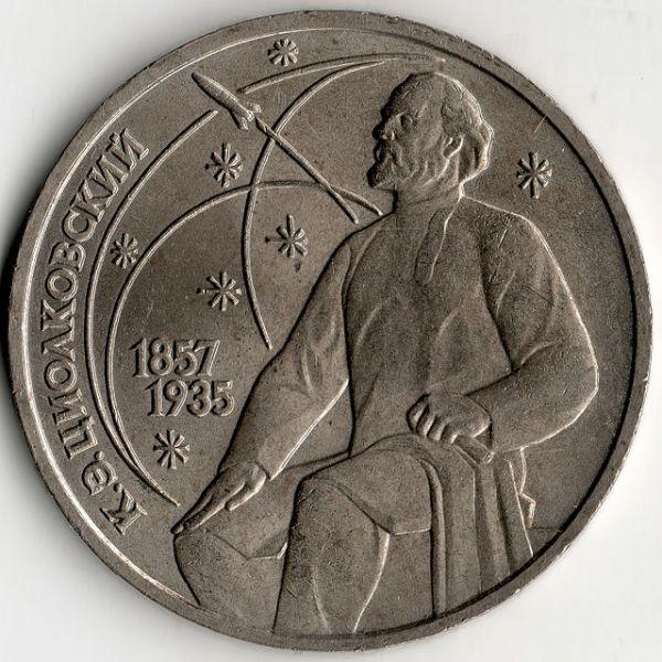 Памятная монета в 1 рубль с изображением Циолковского, 1987 год.