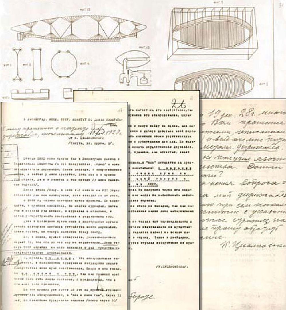 Металлический дирижабль. Заявочные материалы на изобретение. 1929 г.
