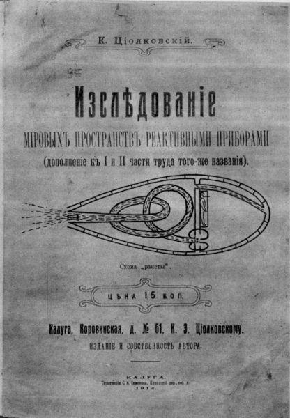 Обложка работы Циолковского