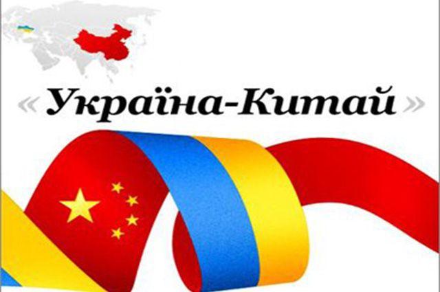 Украина-Китай