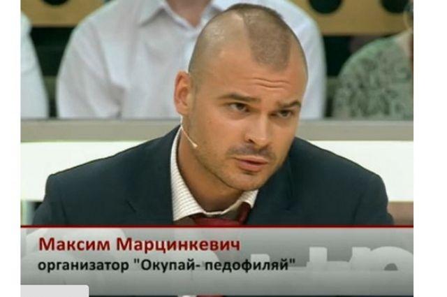 Основатель «Оккупай-педофиляй», Марцинкевич.