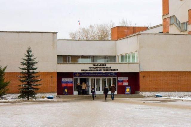 Рособрнадзор запретил УрГПУ прием абитуриентов