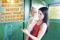 За незаконное обналичивание маткапитала может поплатиться и мошенник, и молодая мама.