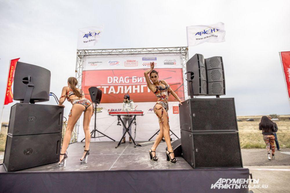 Зрителей развлекали ди-джей и танцовщицы.