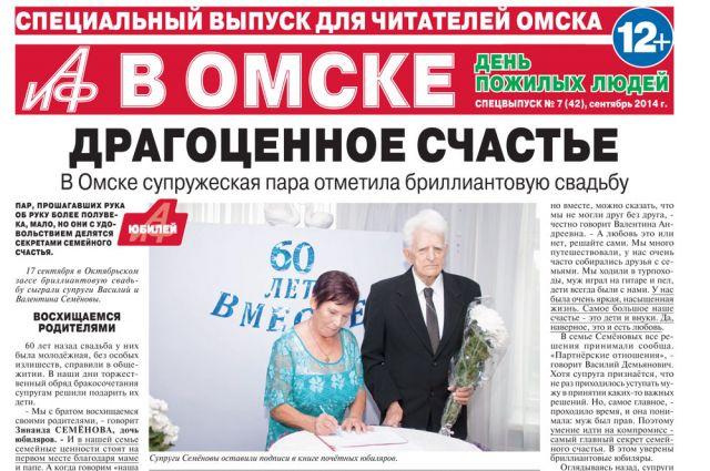 Спецвыпуск от «АиФ в Омске» ко Дню пожилых людей.