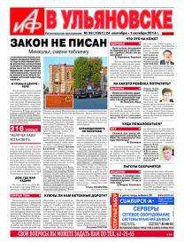 АиФ - Ульяновск 39