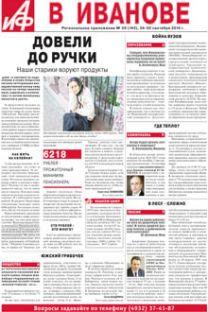 'АиФ в Иванове'