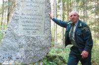 Юрий Пивоваров: «Памятный камень в честь прусского, а затем и российского военачальника принца Фридриха Карла восстановили лесничие».
