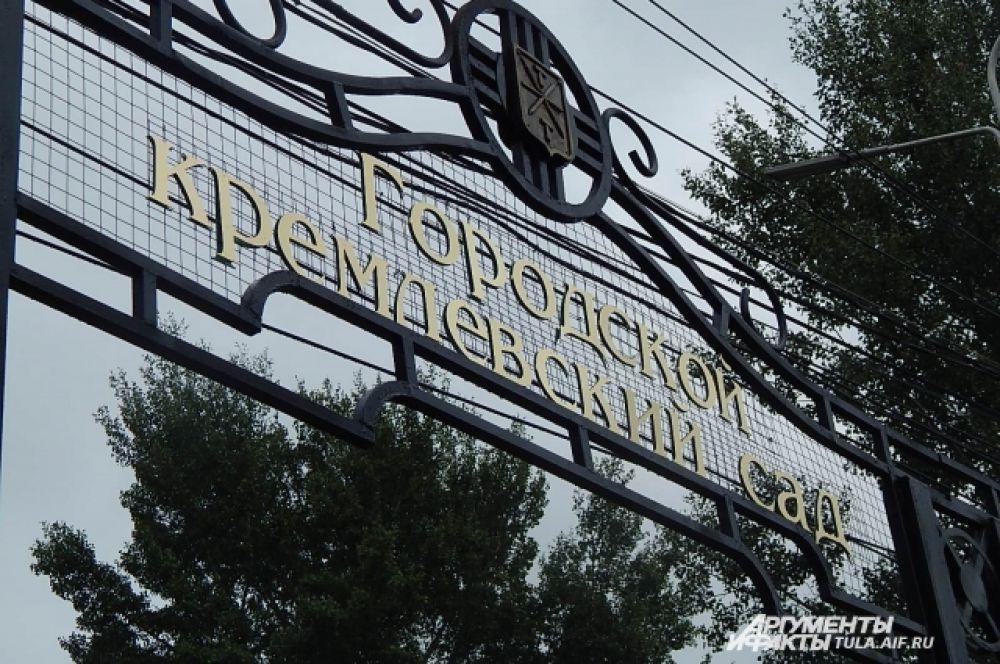 Кремлевский сквер по-прежнему остается одним из самых уютных мест Тулы