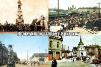 Третий сезон проекта «Прогулки по старому Иркутску» завершается.