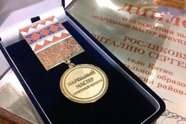 Знак «Народный мастер Иркутской области».