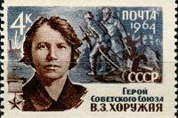 Вера Хоружая на марке Почты СССР, 1964 год.