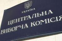 ЦИК Украины