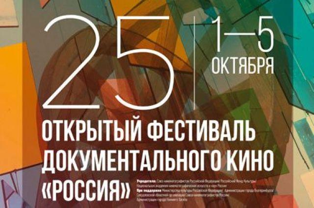 На екатеринбургском фестивале «Россия» покажут фильмы о Беслане