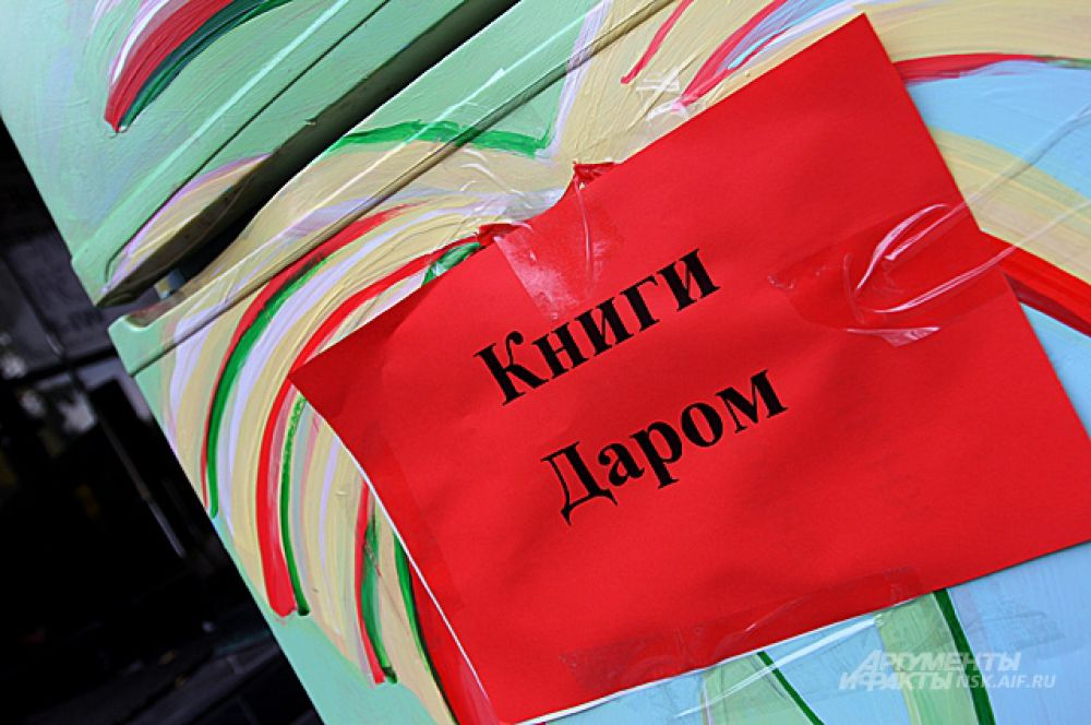 «Книги – даром» - буккроссинг по-новосибирски.