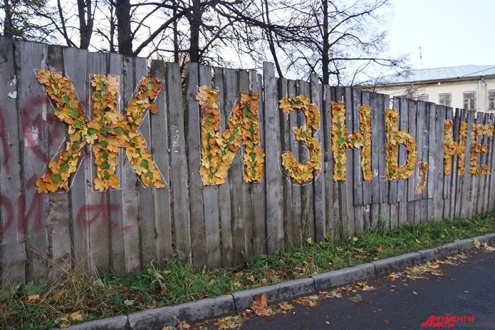 Листья для арт-объекта собирали в соседнем парке.