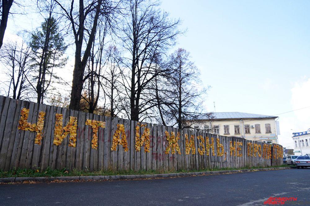 Надпись «Читай жизнь, не пролистывай» заняла порядка 10 метров в длину.
