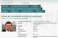 Беглый экс-президент в розыске на сайте МВД