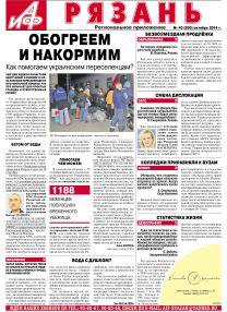 Аргументы и Факты - Рязань №40. Обогреем и накормим