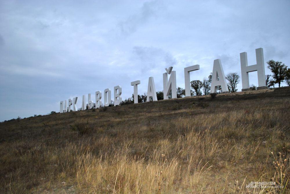 Надпись парк «Тайган» можно увидеть за десятки километров от Белогорска.