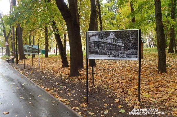 Теперь у туляков появилась возможность посмотреть на парк в прошлом и сравнить его с настоящим