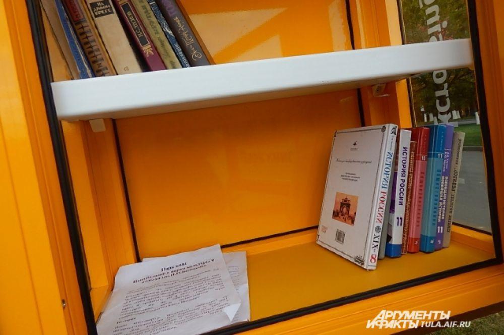 Оставлять можно самые разные книги, мало ли что кому может пригодиться