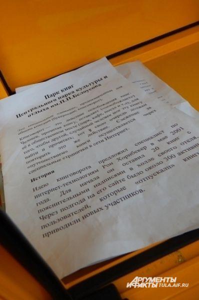Буккроссинг еще не так сильно известен в России, поэтому в книжных домиках есть небольшая справка о том, как принять участие в книговороте