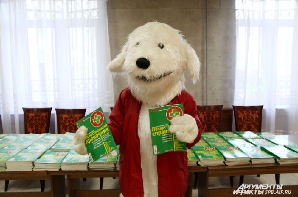 Собачка АиФка держит в руках специальное издание.