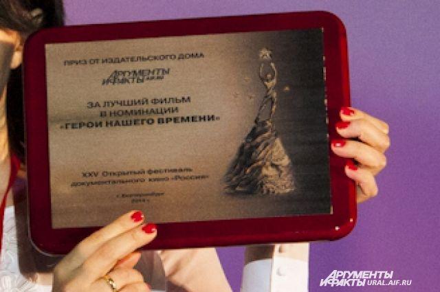 Газета «Аргументы и Факты» вручила свой приз на фестивале доккино «Россия»
