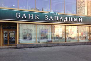 Суд признал банк «Западный» банкротом