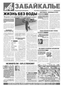Жизнь забайкальской глубинки, «благодаря» чиновникам, становится всё тяжелее
