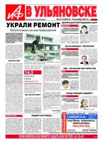 АиФ - Ульяновск 41
