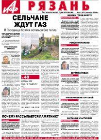 Аргументы и Факты - Рязань №41. Сельчане ждут газ