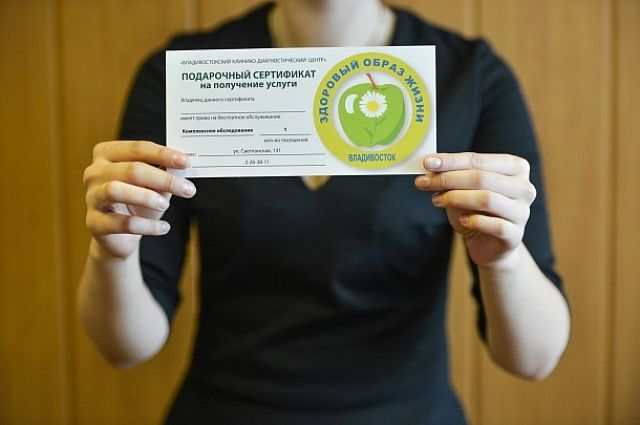 Сертификат-приглашение в Центр здоровья.