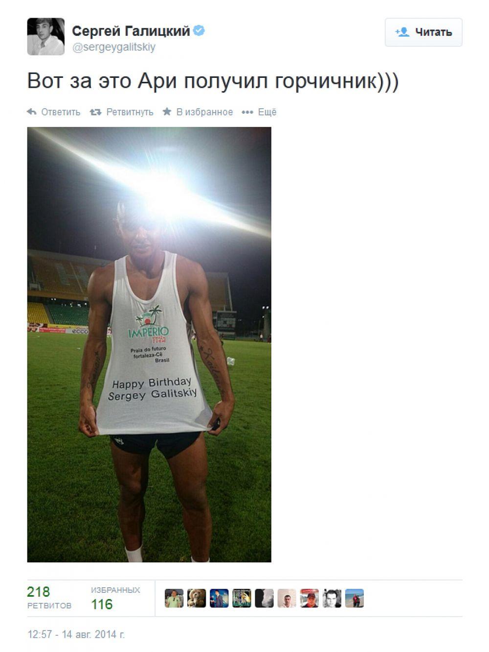 А игрок «Краснодара» Ари решил на своей майке разместить поздравление с днем рождения для владельца «быков» Сергея Галицкого.