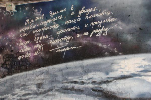 Граффити находится на проспекте Кирова.