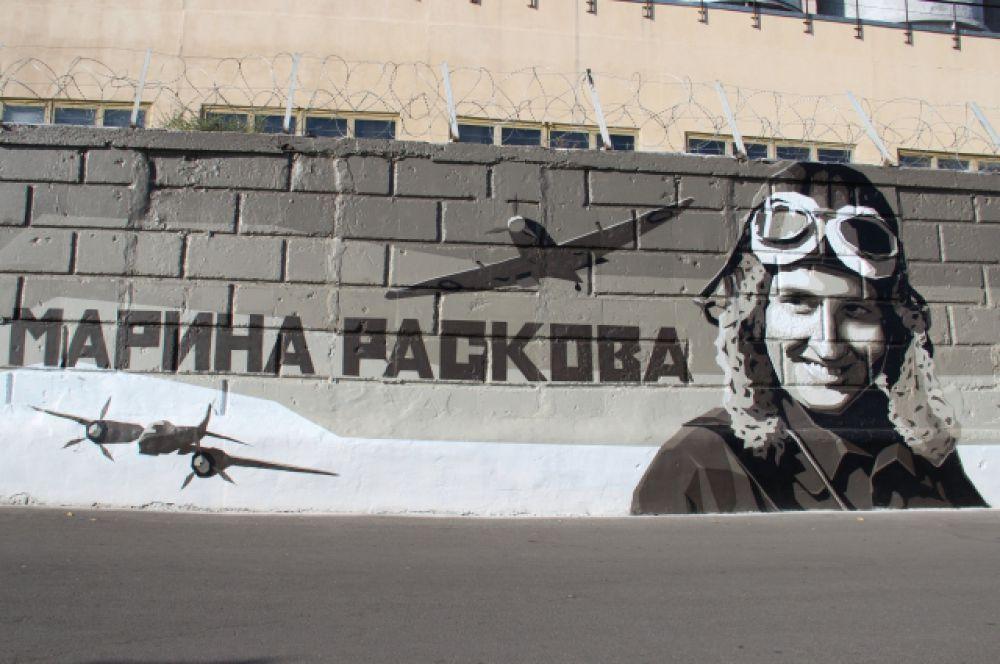Рядом с ним теперь появился портрет еще одного героя – знаменитой летчицы Марины Расковой, которую на фоне неба изобразил Андрей Элбакидзе.