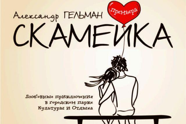 Челябинцам покажут спектакль по пьесе Александра Гельмана